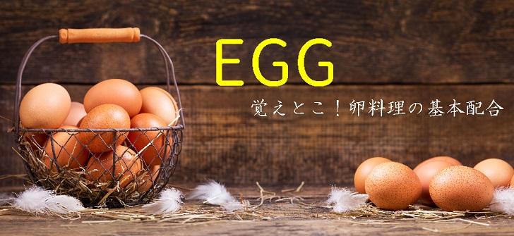 覚えとこ!卵料理・基本の配合はこれ!
