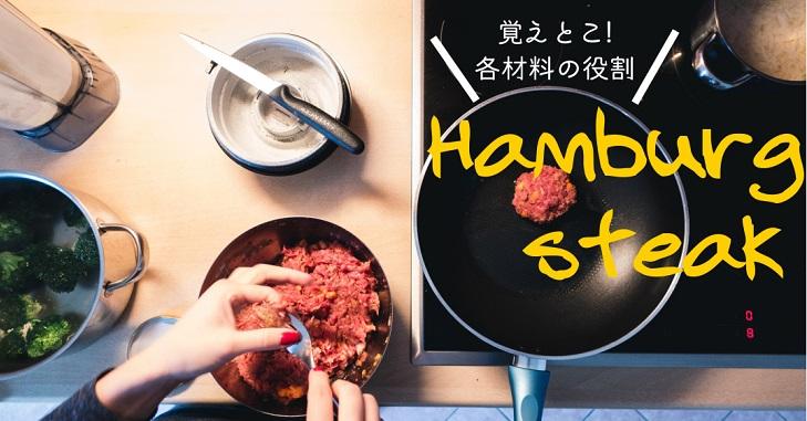 ハンバーグにパン粉/牛乳/卵はなぜ入れる?副材料の役割をガチ解説!