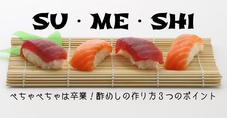 べちゃべちゃは卒業!酢飯の美味しい作り方3つのポイントは!