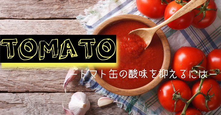 消す トマト 酸味