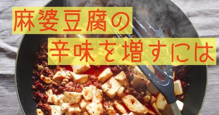 麻婆豆腐をもっと辛くするには?豆板醤以外に辛味を増すもの3選!