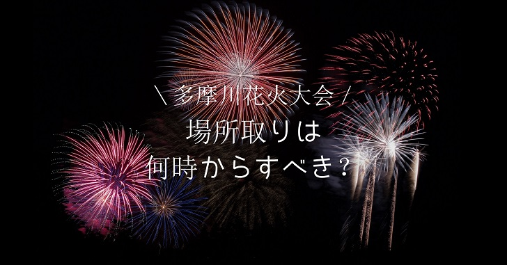 2019多摩川花火の場所取りは何時からすべき?二子新地側を解説!