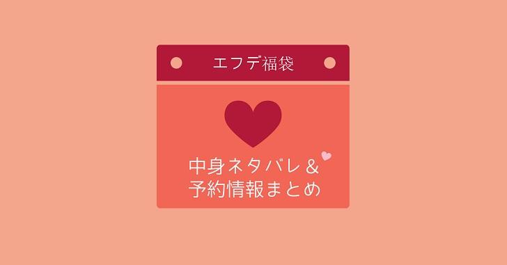 エフデ2019福袋中身ネタバレ!値段や予約方法は?12/1最新情報!
