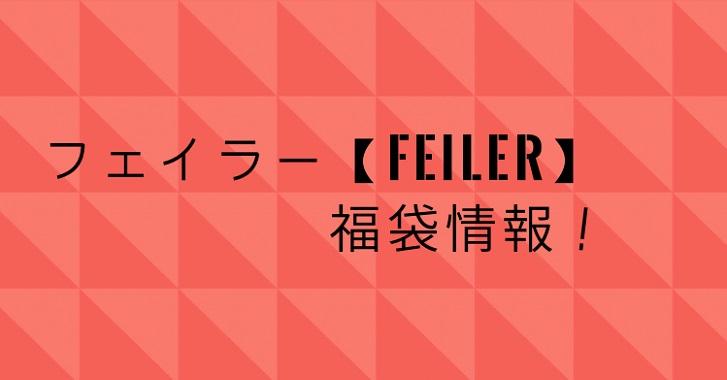フェイラー2019福袋ネタバレ!中身/ラインナップ/値段/予約情報!
