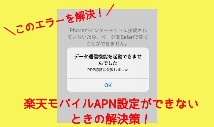 楽天モバイルiPhoneでAPN設定できないときの解決策!初期設定方法